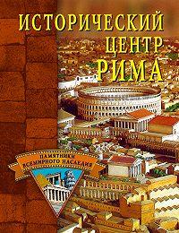 С. О. Ермакова -Исторический центр Рима