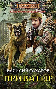 Василий Сахаров - Приватир