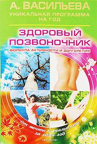 Александра Васильева -Здоровый позвоночник. Формула активности и долголетия