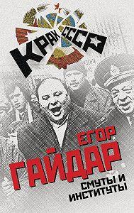 Егор Гайдар -Смуты и институты