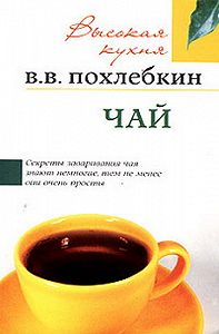 Вильям Похлёбкин -Чай