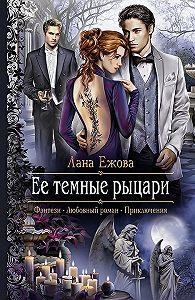 Лана Ежова -Ее темные рыцари