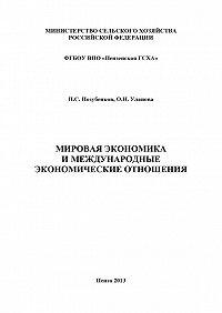 Ольга Уланова, Петр Позубенков - Мировая экономика и международные экономические отношения