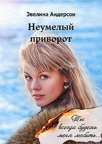 Эвелина Андерсон -Неумелый приворот. Где нет любви, там магия бессильна…