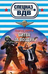 Сергей Зверев -Битва за воздух