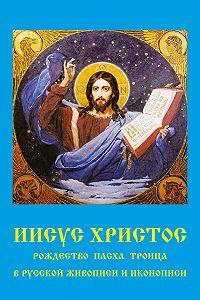 Владимир Бутромеев -Иисус Христос. Рождество, Пасха, Троица в русской живописи и иконописи