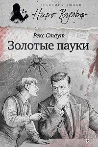 Рекс Стаут -Золотые пауки (сборник)