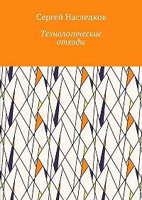 Сергей Наследков -Технологические отходы