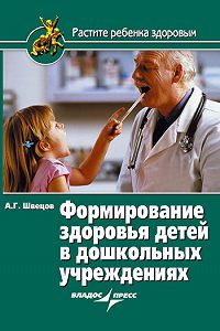 Александр Георгиевич Швецов - Формирование здоровья детей в дошкольных учреждениях