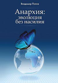 Владимир Попов -Анархия: эволюция без насилия