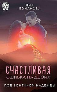 Яна Ломанова -Счастливая ошибка на двоих