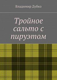 Владимир Дубко -Тройное сальто с пируэтом