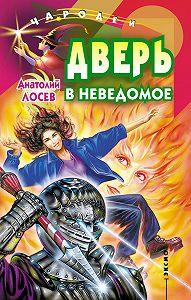 Анатолий Лосев -Дверь в неведомое (сборник)