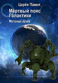 Царёв Павел -Мёртвый пояс Галактики