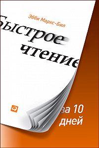 Эбби Маркс-Бил -Быстрое чтение за 10 дней