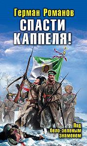 Герман Романов -Спасти Каппеля! Под бело-зеленым знаменем