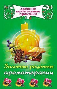 Мария Кановская -Золотые рецепты ароматерапии