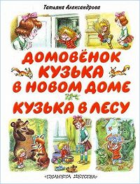 Татьяна  Александрова -Кузька в лесу