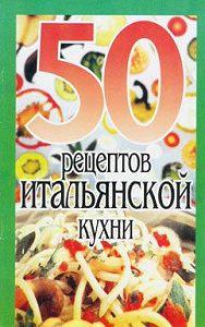 Сборник рецептов -50 рецептов итальянской кухни