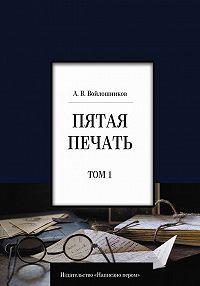Александр Войлошников -Пятая печать. Том 1