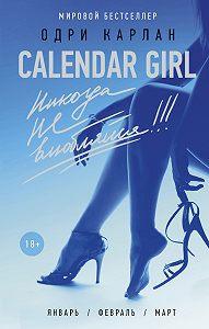 Одри Карлан -Calendar Girl. Никогда не влюбляйся!