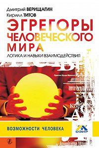 К. В. Титов -Эгрегоры человеческого мира. Логика и навыки взаимодействия