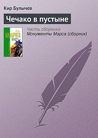 Кир Булычев - Чечако в пустыне