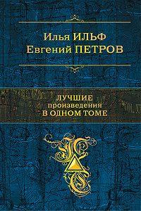 Илья Ильф -Лучшие произведения в одном томе