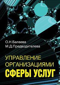 М. Д. Предводителева -Управление организациями сферы услуг
