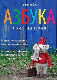 Ю. Иванкова -Азбука христианская