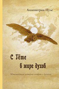 Аннекатрин Пуле -C Гёте в мире духов