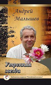 Андрей Малышев -Утренняя звезда