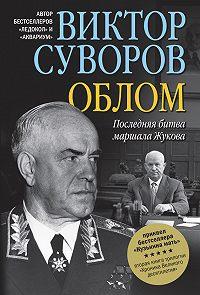 Виктор Суворов - Облом