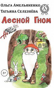 Ольга Амельяненко -Лесной гном