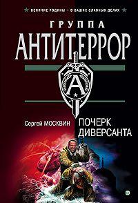 Сергей Москвин - Почерк диверсанта