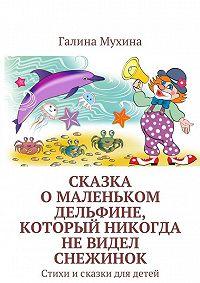 Галина Алферьева-Мухина -Сказка оМаленьком Дельфине, который никогда невидел снежинок. Стихи исказки для детей