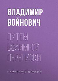 Владимир Николаевич Войнович -Путем взаимной переписки