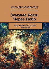 Ксандра Силантье -Земные Боги. Через Небо
