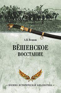 Андрей Венков -Вёшенское восстание