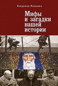 Владимир Малышев - Мифы и загадки нашей истории
