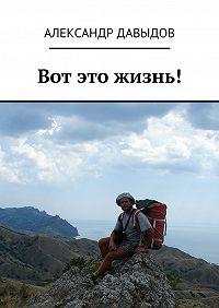 Александр Давыдов - Вот это жизнь!