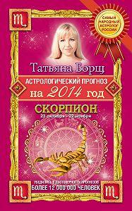 Татьяна Борщ - Астрологический прогноз на 2014 год. Скорпион