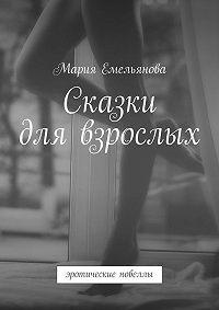 Мария Емельянова - Сказки для взрослых. эротические новеллы