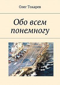 Олег Токарев -Обо всем понемногу