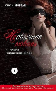 Софи Морган -НЕобычная любовь. Дневник «подчиненной»
