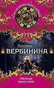 Валерия Вербинина -Убежище чужих тайн