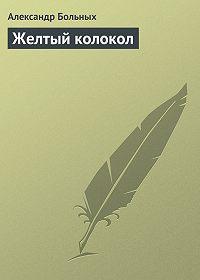 Александр Больных - Желтый колокол