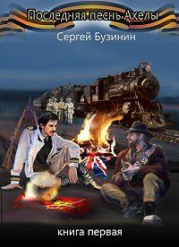 Сергей Бузинин - Последняя песнь Акелы. Книга первая