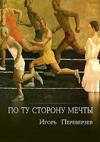 Игорь Переверзев -По ту сторону мечты