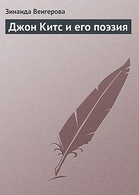 Зинаида Венгерова -Джон Китс и его поэзия